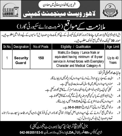 LWMC Lahore Jobs May 2021 For Security Guard Latest