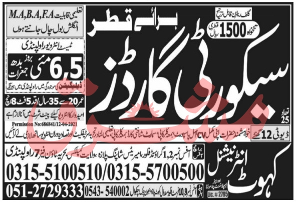 Qatar Jobs for Security Guards May 2021 Advertisement