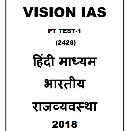 Vision IAS Preliminary Test Series 35 Tests with Detailed