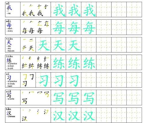 write_chinese_character