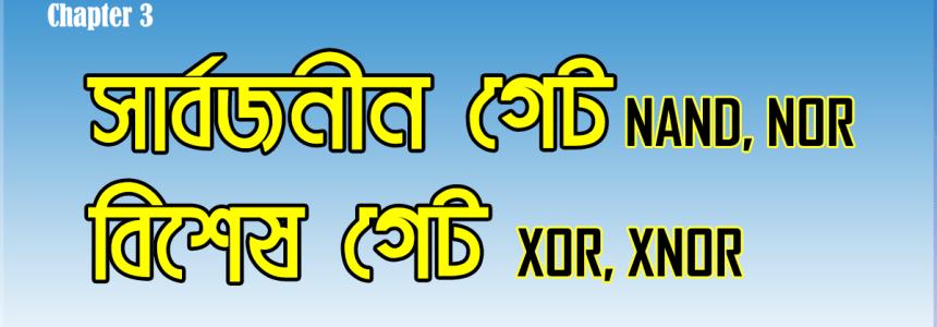 তৃতীয় অধ্যায় পাঠ-১২: সার্বজনীন গেইট(NOR, NAND) ও বিশেষ গেইট(XOR, XNOR)।