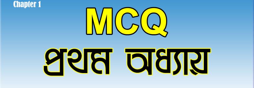 ICT: বিশ্ব ও বাংলাদেশ প্রেক্ষিত – MCQ