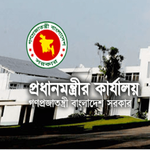 Prime Minister Office Bangladesh Jobs Exam Result 2017 www.pmo.gov.bd