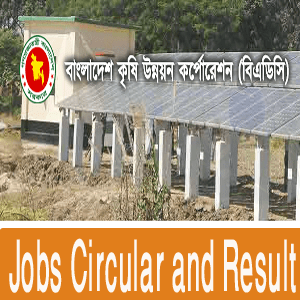 BADC Job Circular 2017 Exam Result badc.gov.bd