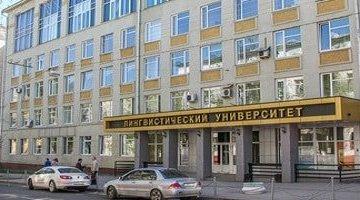 Nizhny Novgorod State Linguistic University