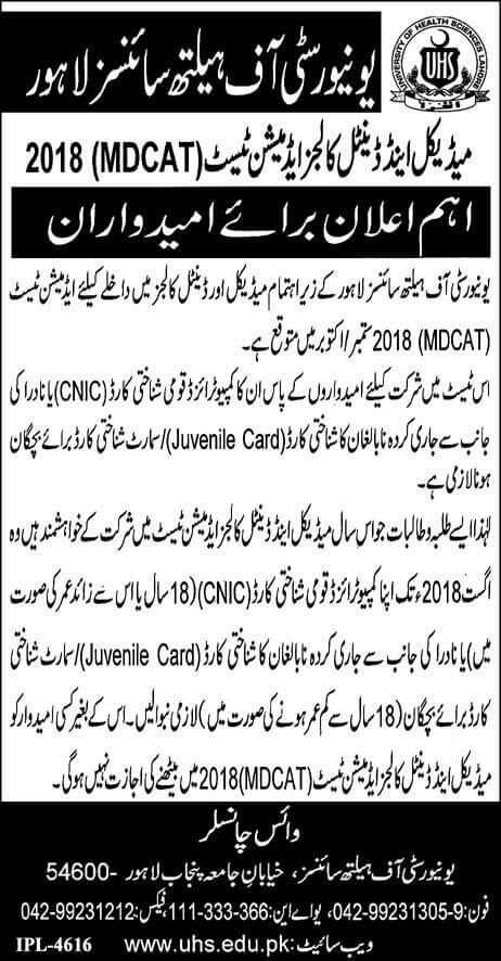 CNIC Required For Appearing in UHS MDCAT Test 2018