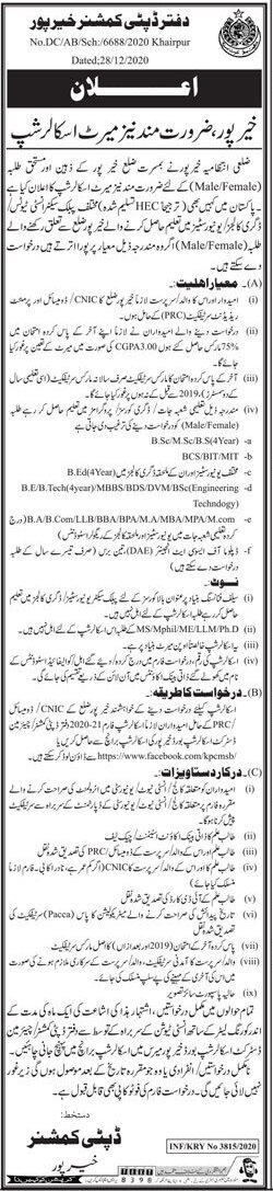 Khairpur District Need Cum Merit Scholarship