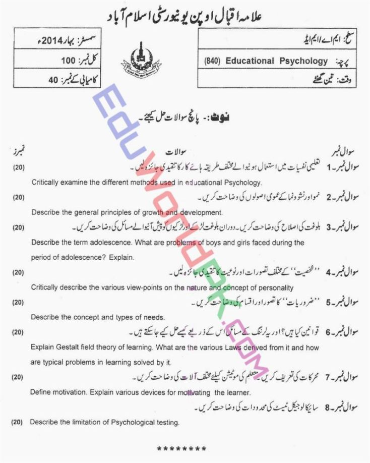 AIOU-MEd-Code-840-Past-Papers-Spring-2014