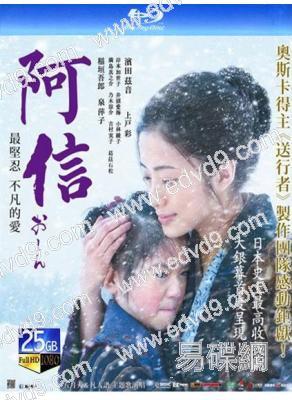 阿信的故事電影版(25G藍光版)DVD,新穀YUZUMI,阿信的故事電影版(25G藍光版)線上 ...