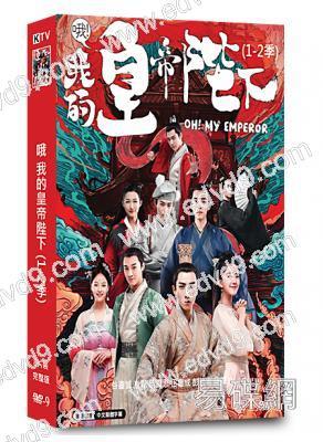 哦!我的皇帝陛下DVD,哦!我的皇帝陛下劇情在線看,哦!我的皇帝陛下線上看,易碟網高清DVD專賣店