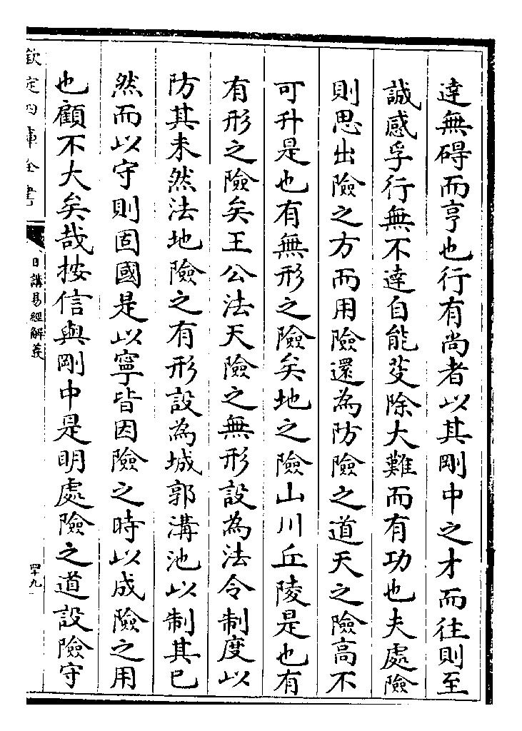 29. 坎卦   日講易經解義   易學網