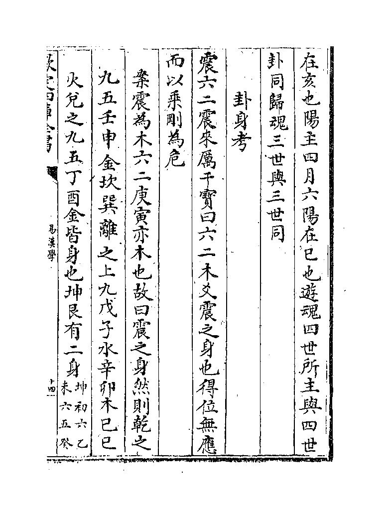 易漢學卷五京君明易下 | 惠棟《易漢學》 | 易學網