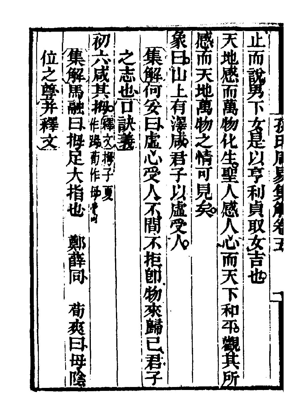 31. 咸卦 | 孫星衍《周易集解》(孫氏周易集解) | 易學網