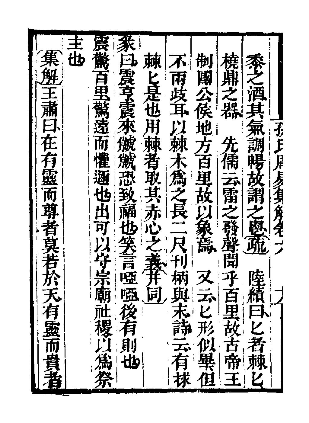 51. 震卦   孫星衍《周易集解》(孫氏周易集解)   易學網