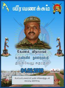 Col Vinayakam