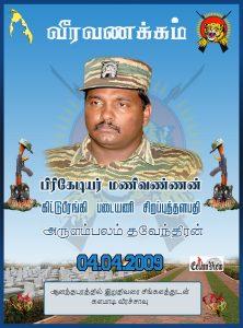 Brigadier Manivannan