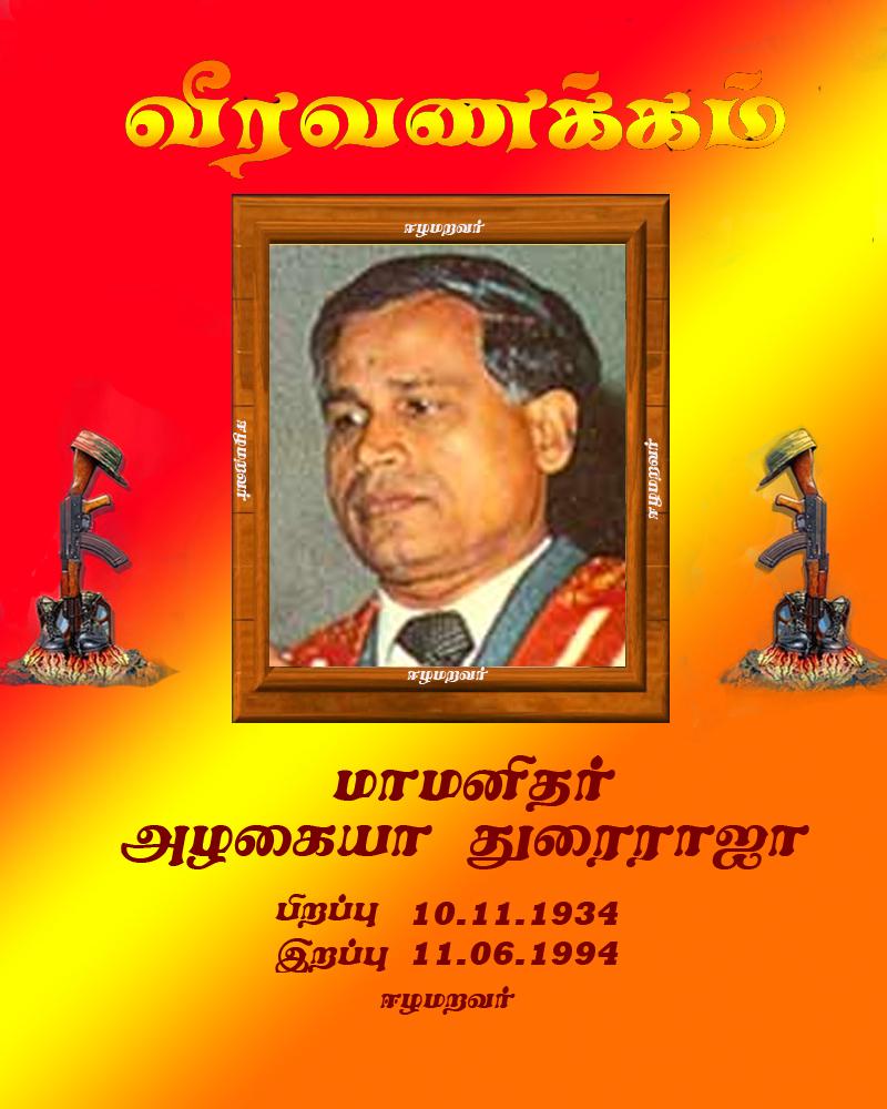 Mamanithar Alagiah Thurairajah