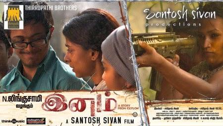 inam anti tamil movie