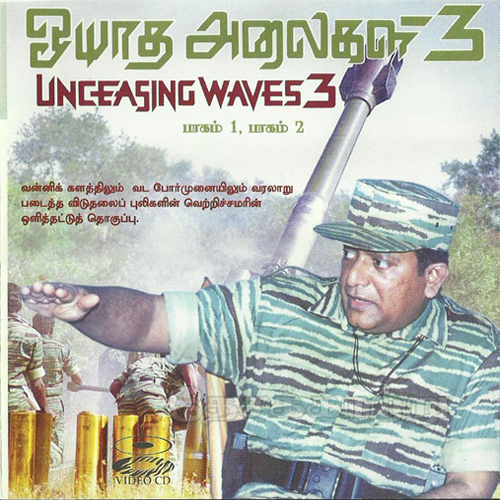 unceasing waves 3 cd
