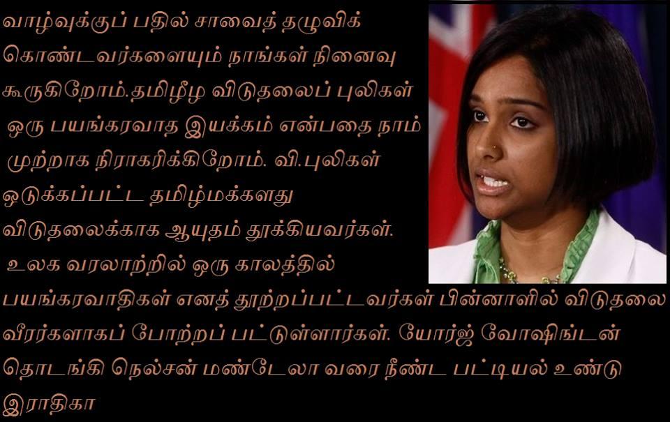 rathika mp speech