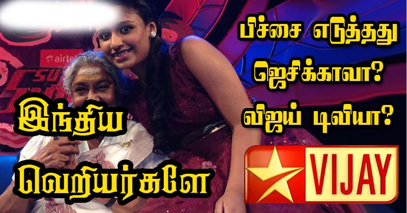 vijay tv supersinger cheating 2