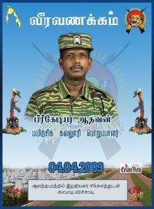 Brigadier Athavan