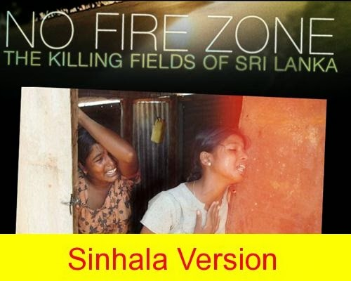 No Fire Zone 2015 (Sinhala Version)