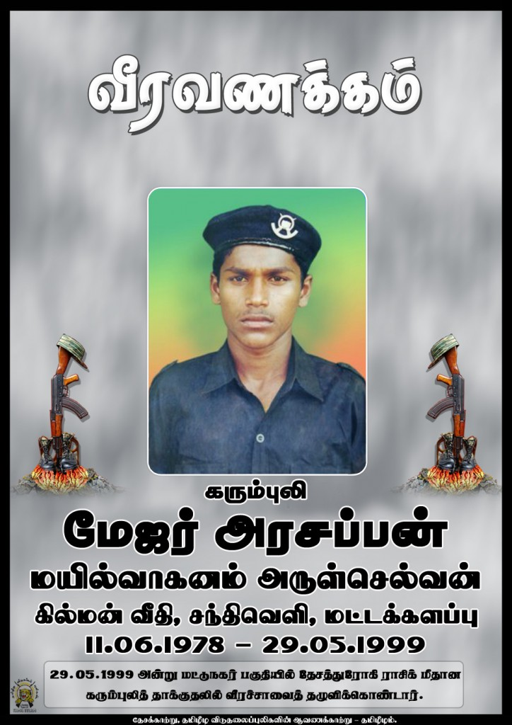 BT Maj Arasappan