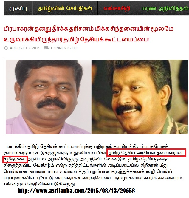 traitor sritharan mp