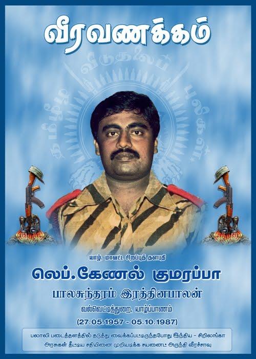 Lt Col Kumarappa