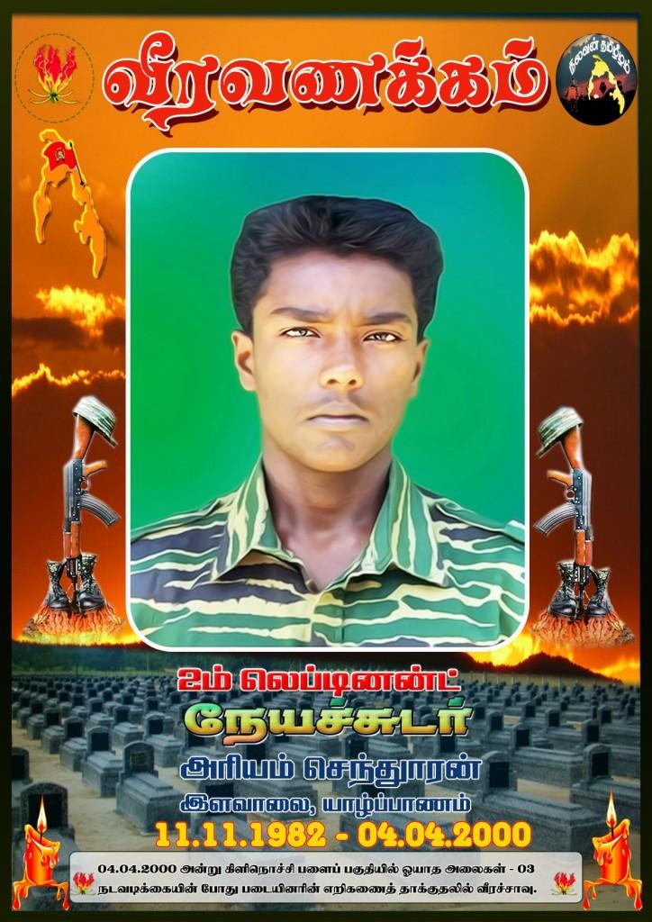 2nd Lt Neyachudar