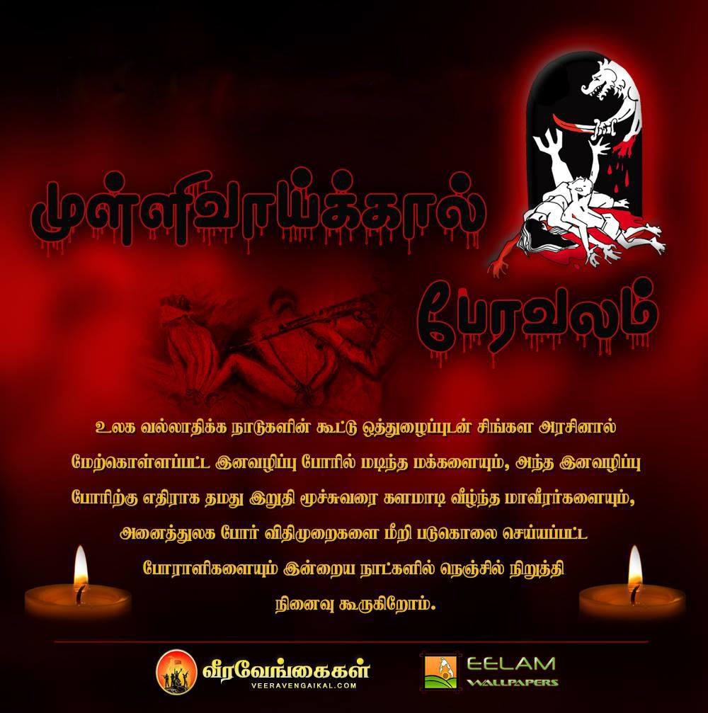 Mullivaikal Remembrance 2
