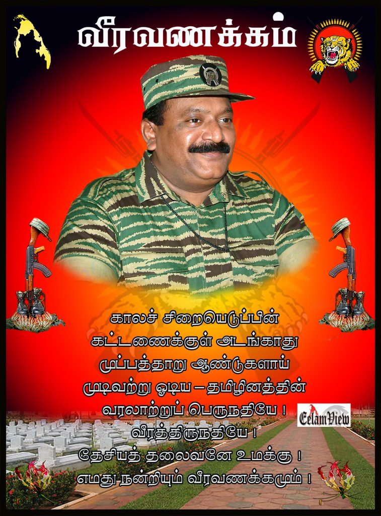 Tribute to Prabhakaran tamil 4