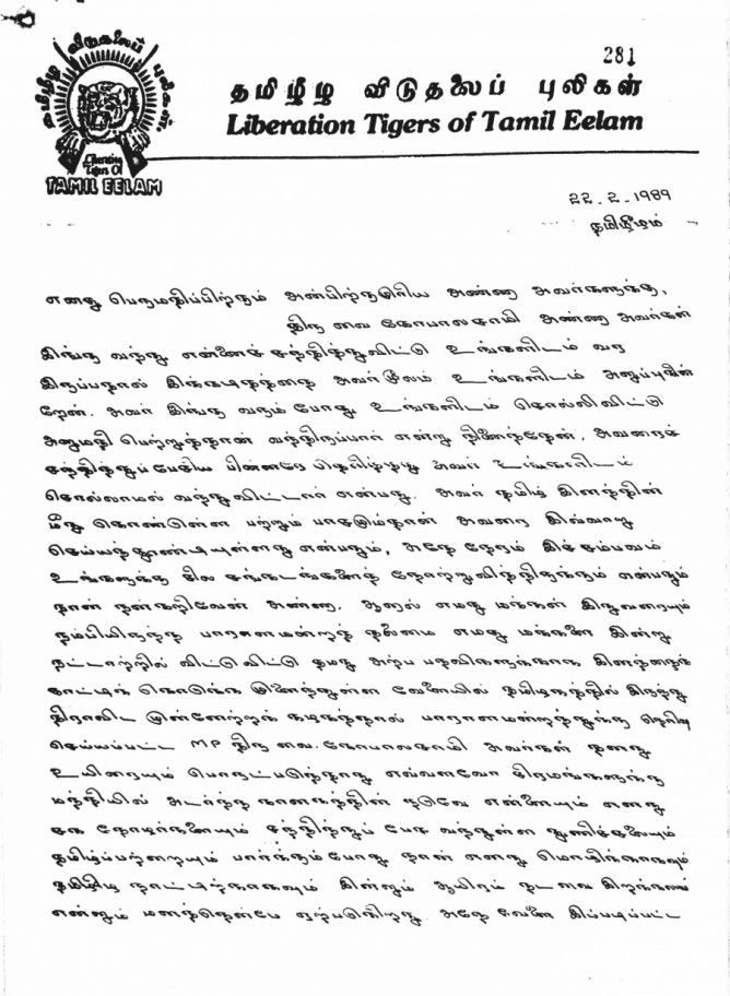 praba-karunanithi-letter-1