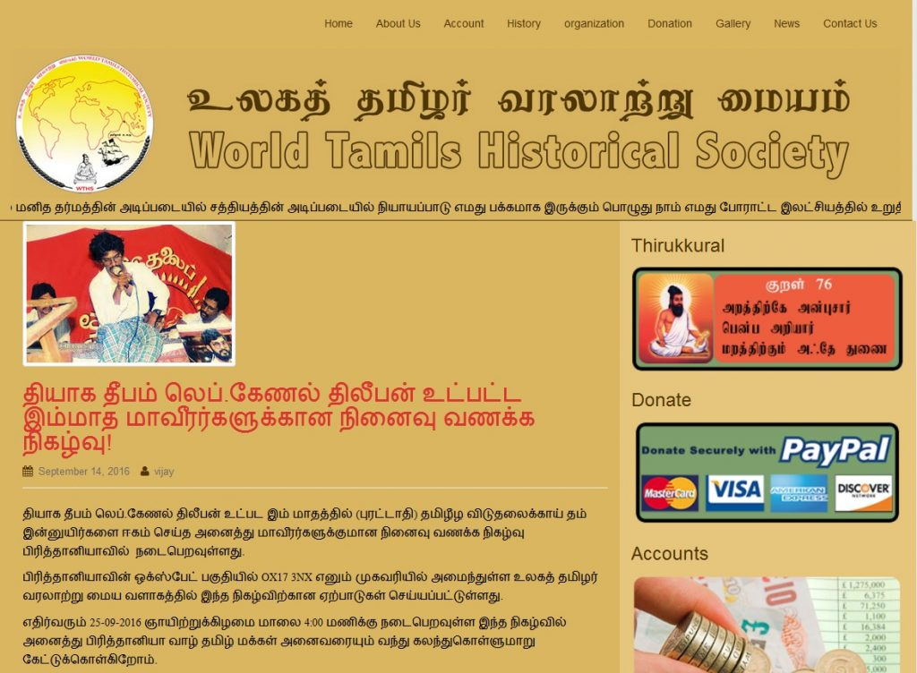 world-tamil-shistorical-society