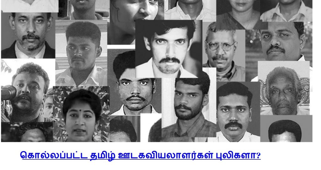 tamil-journalists-killed