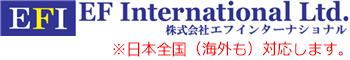 海上コンテナ販売・レンタル・リース・買取|EFインターナショナル