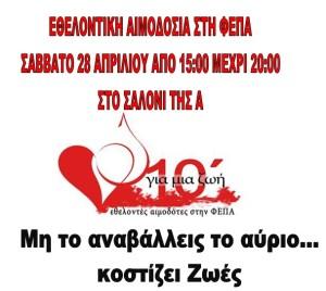 BloodGiving