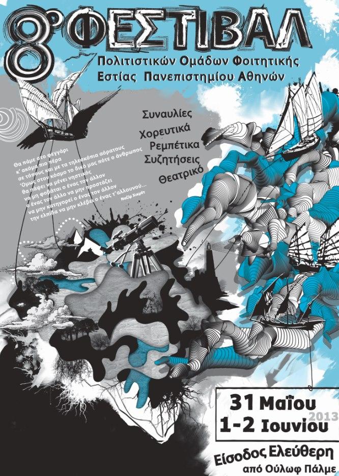 8o Φεστιβάλ ΠΟΦΕΠΑ