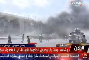 Yémen : fortes explosions à l'aéroport d'Aden