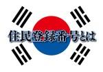 韓国の住民登録番号についての解説