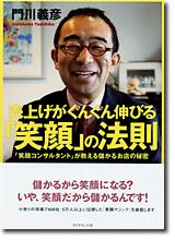 book03_egaonohousoku
