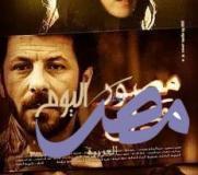 """أياد نصار """"مصور قتيل"""" بمركز الثقافة السينمائية  """