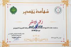 تكريم الفوتوغرافي و الصحفي زهير دنقير اليوم من قبل الاتحاد الرياضي التونسي للشرطة و الاصلاح .  