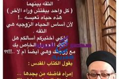 """جريدة مصر اليوم العربية واطلالة للقمص بطرس بعنوان الاسرة المصرية 3""""  """