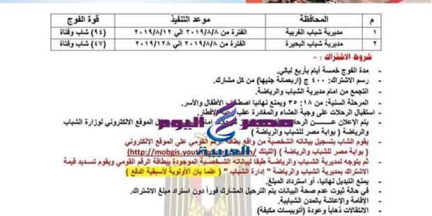 الشباب والرياضة تعلن عن انطلاق فوج إلى مدينة شرم الشيخ  