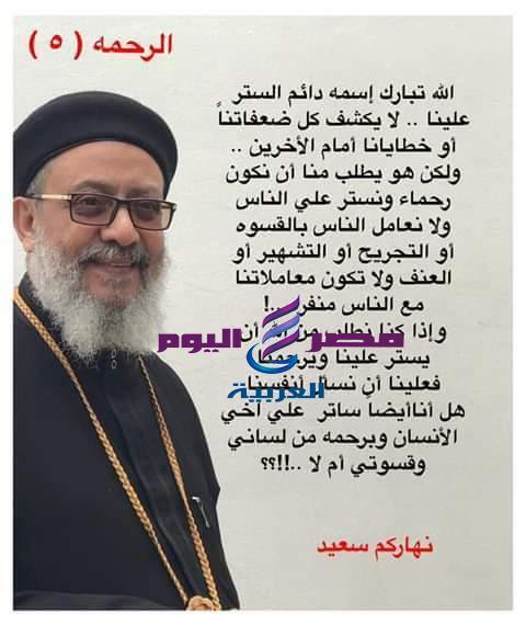 """الاطلالة الخامسة للقمص بطرس بطرس بعنوان """" الرحمة""""  """