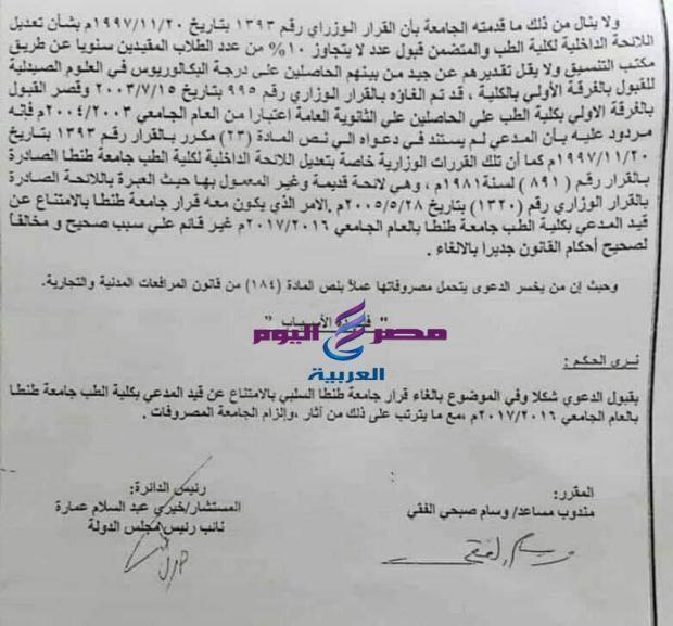 محكمه القضاء الإداري تنتهي إلي أحقية خريجي الصيدلة في استكمال الدراسه بكلية الطب  