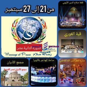مؤتمر صحفى الأحد القادم لإعلان تفاصيل اقامة مهرجان سماع الدولى للأنشاد والموسيقى الروحية |
