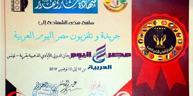 تكريم خاص الف الف مبروك لجريدة مصر اليوم العربية على التكريم في التغطية لمهرجان قربة عاصمة طهاة العالم بدولة تونس  